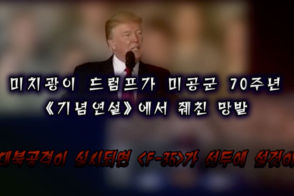 "This image made on Tuesday, Sept. 26, 2017, from propaganda video released by North Korea, shows U.S. President Donald Trump. Military analysts say North Korea doesn't have the capability or intent to attack U.S. bombers and fighter jets, despite the country's top diplomat saying it has the right do so. They view the remark by North Korean Foreign Minister Ri Yong Ho and a recent propaganda video simulating such an attack as responses to fiery rhetoric by U.S. President Donald Trump and his hardening stance against the North's nuclear weapons program. Words say ""Madman Trump in the 70th anniversary of the U.S. Air Force babbled that if there will be an attack on the North, the F-35 will lead the way"" and ""F-35, B-1B and Carl Vinson, lead the attack if you will. That will be the order you head to the grave."" (DPRK Today via AP)"